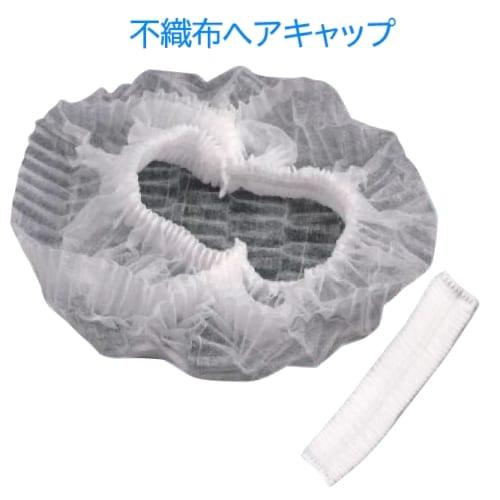 不織布ヘアキャップ【エチケット・感染症対策・衛生用品】