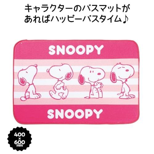 スヌーピー ハッピーバスマット(ピンク)