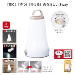 シモ二ソナエル COB3WAYライト