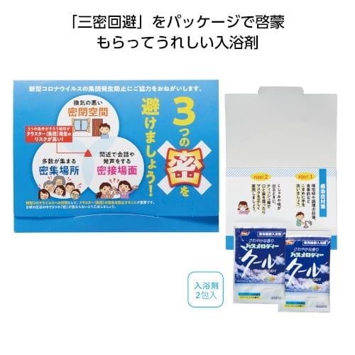 アサヒバスメロディー 三密回避クール入浴剤2包入