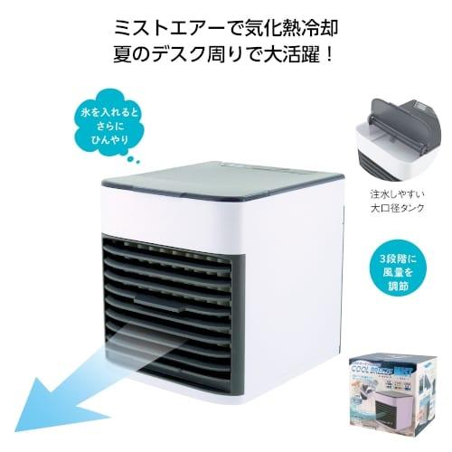 USBポータブル冷風扇 クールブリーズ ミスト