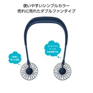 USB充電式ネックファンLITE ネイビー|A01-34507NV