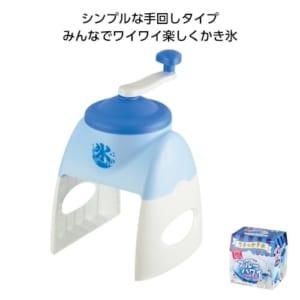 おうちで簡単かき氷器 ブルーハワイ|A01-34513BH