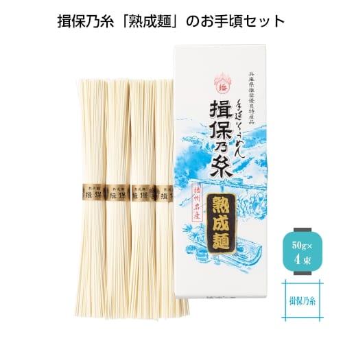 手延素麺 揖保乃糸熟成麺200g