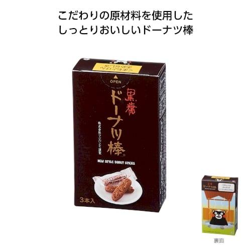 ドーナツ棒3本入 黒糖熊本城パッケージ