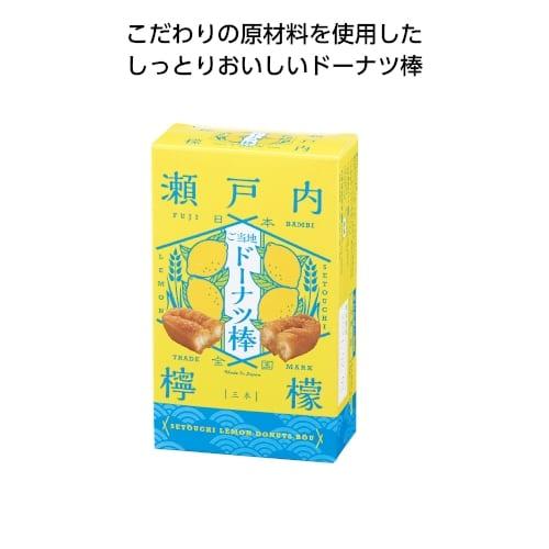 ドーナツ棒3本入 瀬戸内レモン