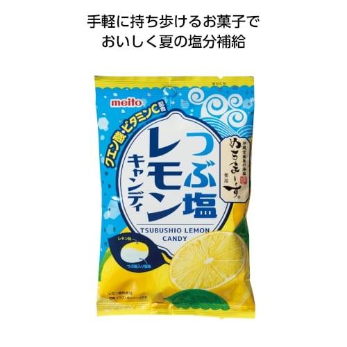 つぶ塩レモンキャンディ70g