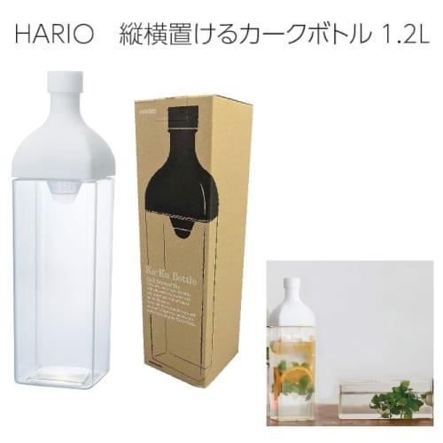 HARIO 縦横置けるカークボトル1.2L