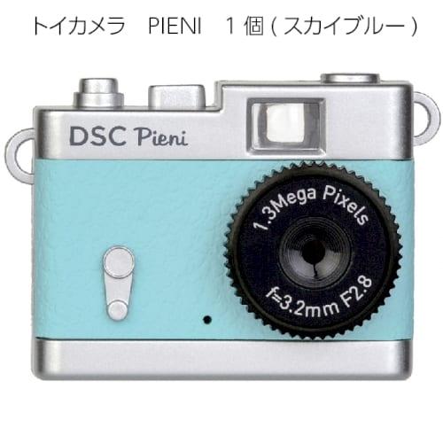 トイカメラ PIENI 1個(スカイブルー)