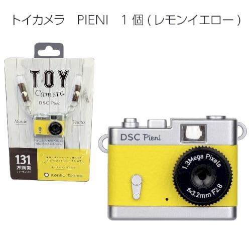 トイカメラ PIENI 1個(レモンイエロー)