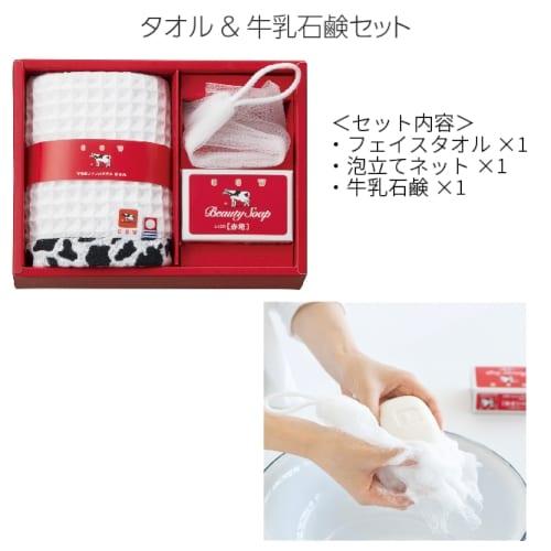 タオル&牛乳石鹸セット