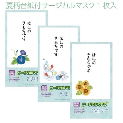 夏柄台紙付サージカルマスク1枚入【エチケット・感染症対策】