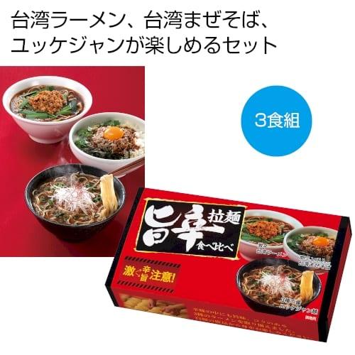 旨辛拉麺食べ比べ3食組