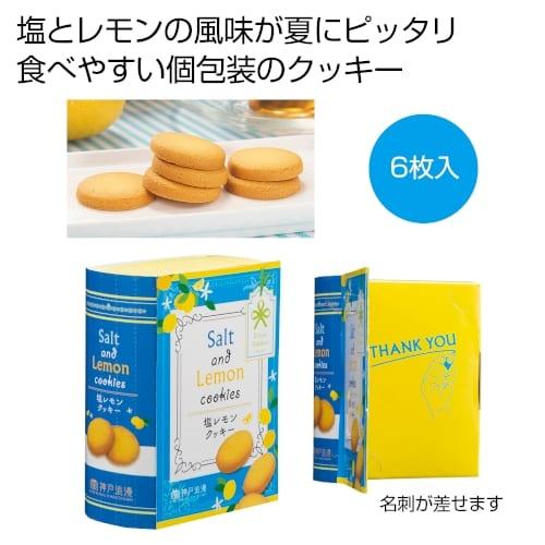 シトラスリボン 塩レモンクッキー6枚入