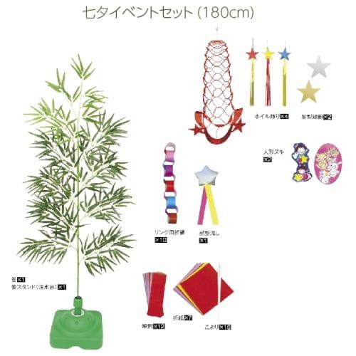七夕イベントセット(180cm)