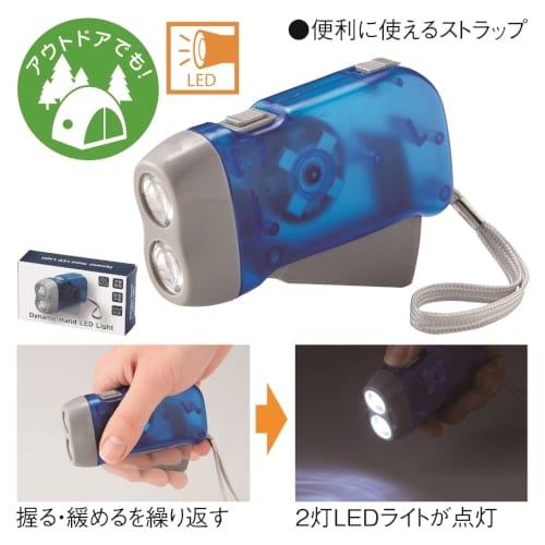ダイナモハンドLEDライト【手動発電可能】