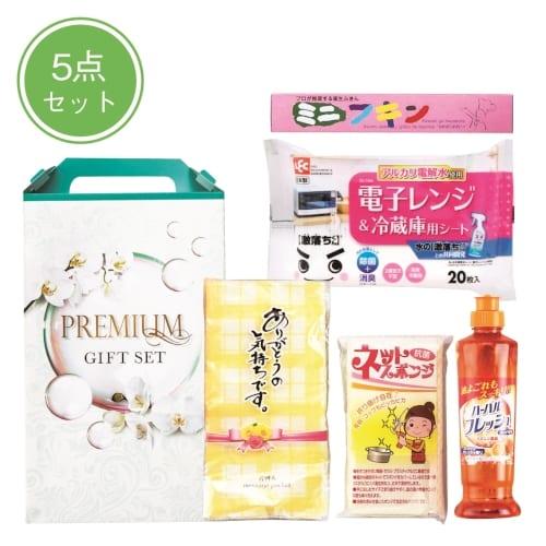 清活応援・プレミアムギフトセットB(キッチンケア5点)