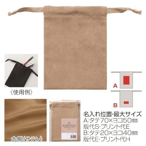 スウェードスタイル巾着(S)(ベージュ)【名入れ短納期可能】