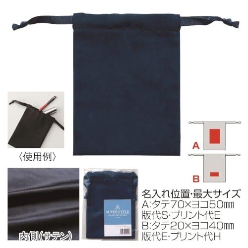 スウェードスタイル巾着(S)(ネイビー)【名入れ短納期可能】