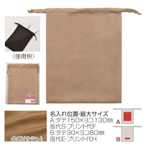 スウェードスタイル巾着(M)(ベージュ)【名入れ短納期可能】