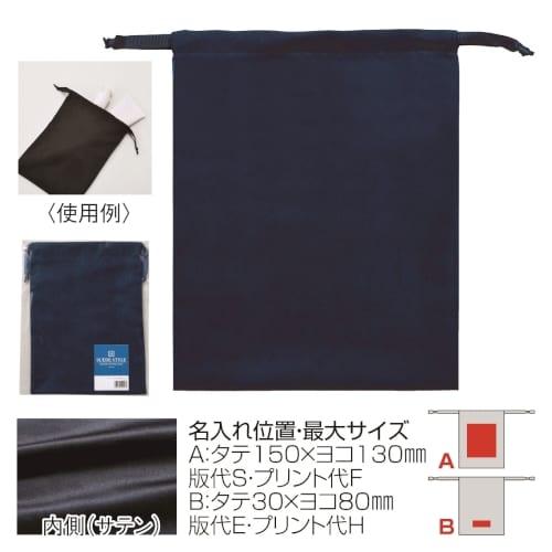 スウェードスタイル巾着(M)(ネイビー)【名入れ短納期可能】