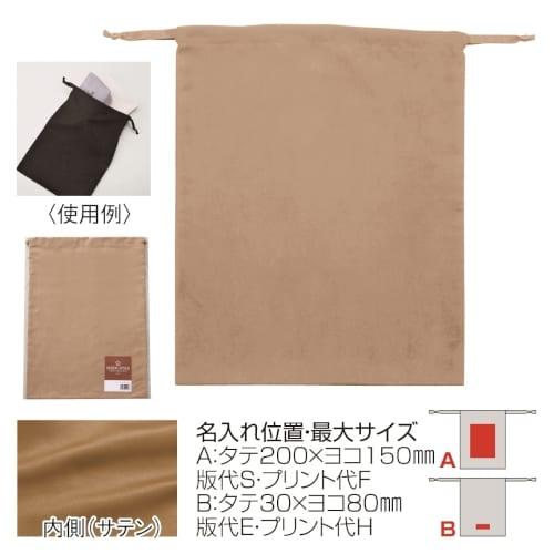 スウェードスタイル巾着(L)(ベージュ)【名入れ短納期可能】