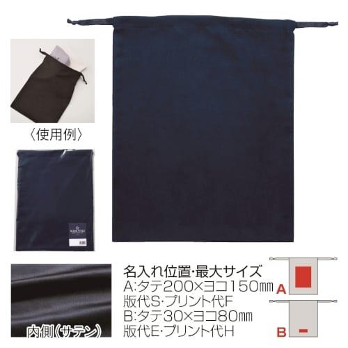 スウェードスタイル巾着(L)(ネイビー)【名入れ短納期可能】