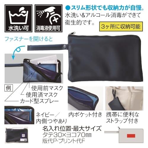 内ポケット付きソフトビニルマスクポーチ(ネイビー)【名入れ短納期可能】