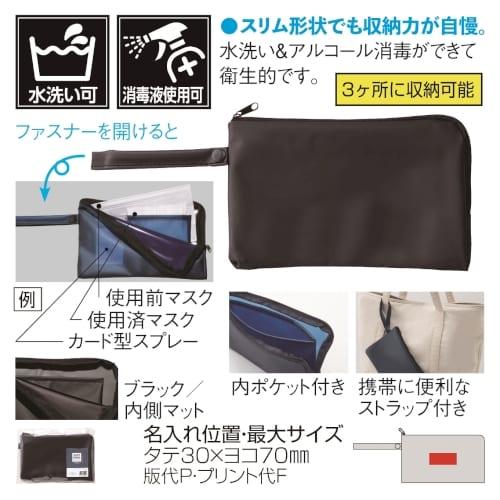 内ポケット付きソフトビニルマスクポーチ(ブラック)【名入れ短納期可能】