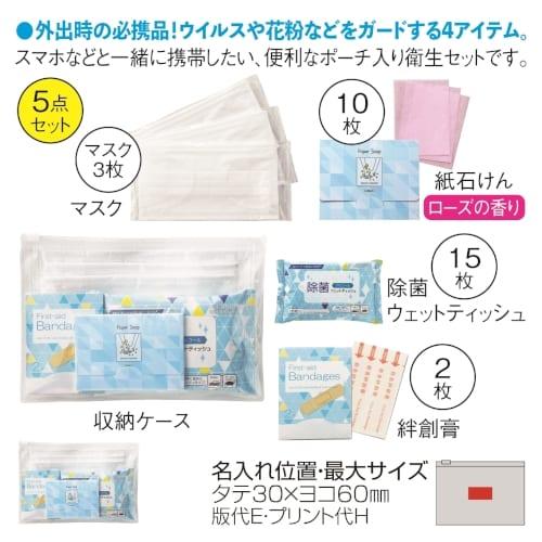 あんしん衛生セット(ポーチ付き)【エチケット・感染症対策】