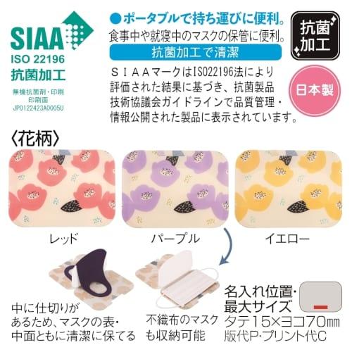 マスクレスト(抗菌加工)(花柄)【エチケット・感染症対策】