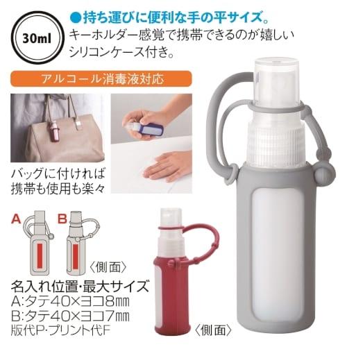 シリコンケース付きスプレーボトル30ml(グレー)【エチケット・感染症対策】