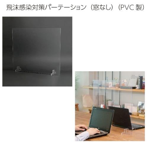 飛沫感染対策パーテーション(窓なし)(PVC製)