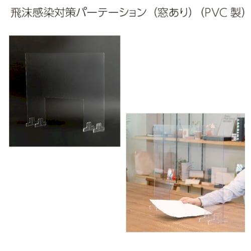 飛沫感染対策パーテーション(窓あり)(PVC製)