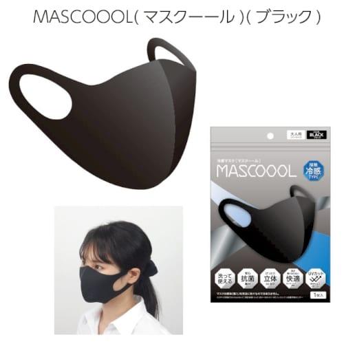 MASCOOOL(マスクーール)(ブラック) 【エチケット・感染症対策】