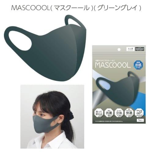 MASCOOOL(マスクーール)(グリーングレイ) 【エチケット・感染症対策】
