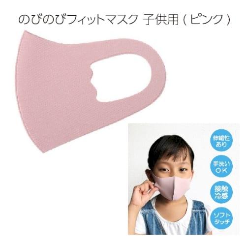 のびのびフィットマスク 子供用(ピンク)