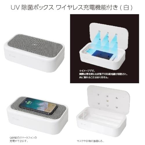 UV除菌ボックス ワイヤレス充電機能付き(白) 【エチケット・感染症対策】