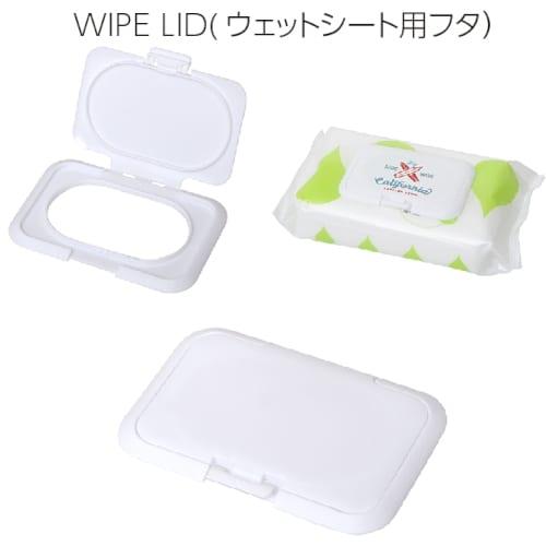 WIPE LID(ウェットシート用フタ)◆