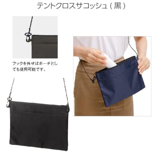 テントクロスサコッシュ(黒)◆