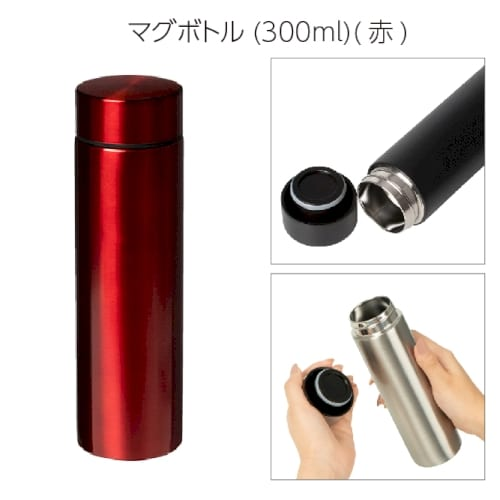 マグボトル(300ml)(赤)