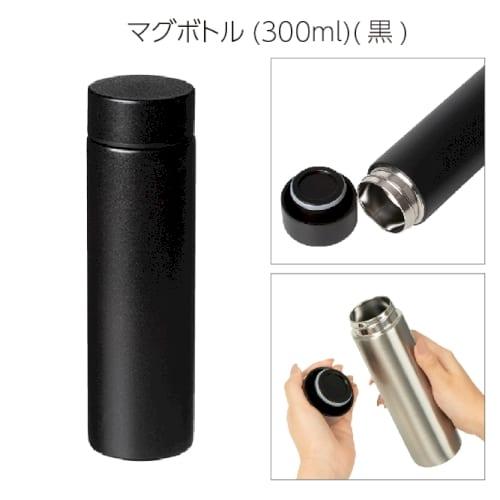 マグボトル(300ml)(黒)