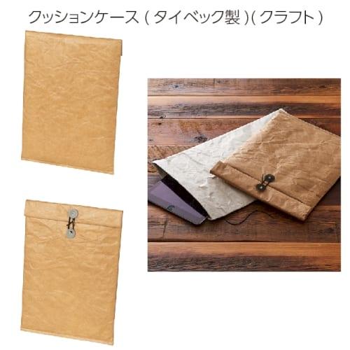 クッションケース(タイベック製)(クラフト) ◆