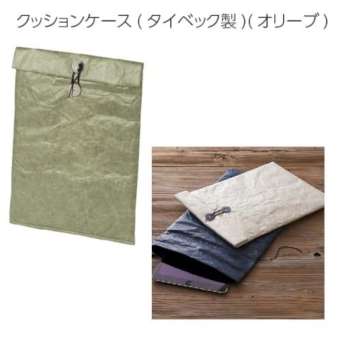 クッションケース(タイベック製)(オリーブ) ◆