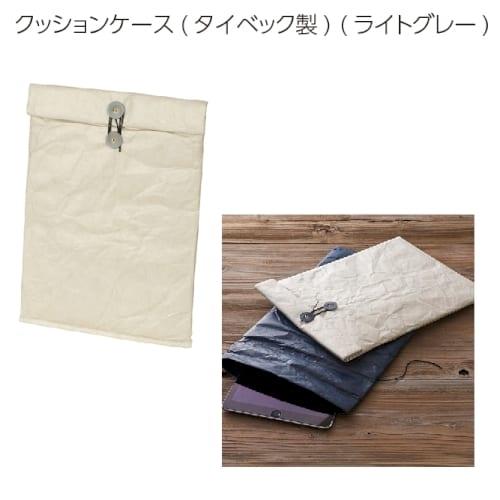 クッションケース(タイベック製) (ライトグレー)◆