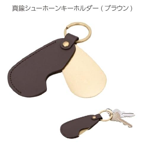 真鍮シューホーンキーホルダー(ブラウン)◆
