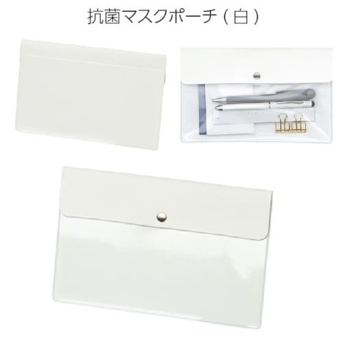 抗菌マスクポーチ(白)◆