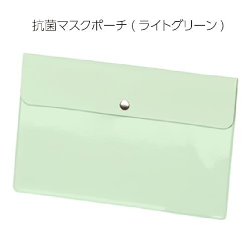抗菌マスクポーチ(ライトグリーン)◆