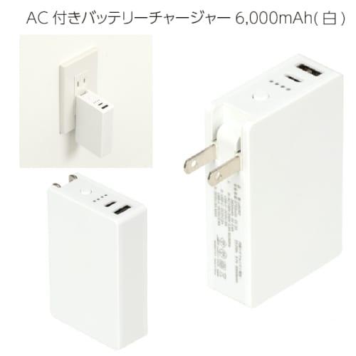AC付きバッテリーチャージャー6,000mAh(白) 【モバイルバッテリー】