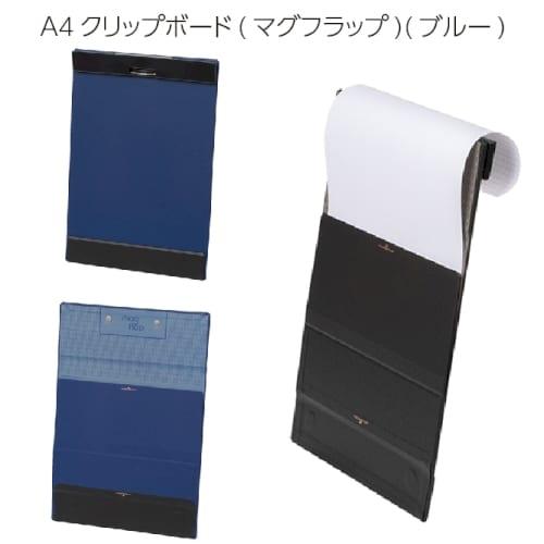 A4クリップボード(マグフラップ)(ブルー)